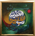 Quranic Verse ' Alhamd o lilla e Rubbil Alameen '