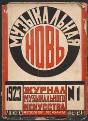 Musical News (Muzykal'naya Nov)