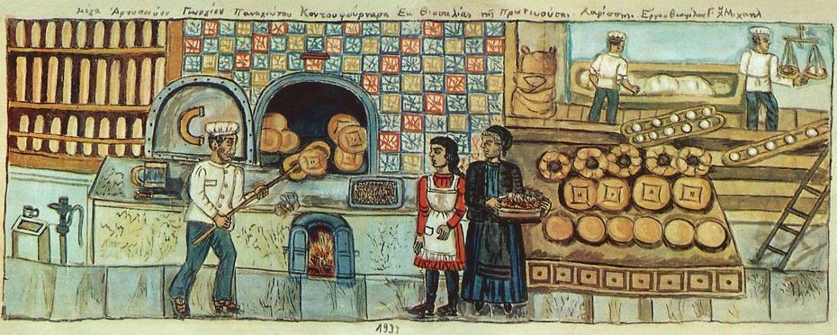 Μέγα αρτοποιείον στη Θεσσαλία - Large Bakery in Thessaly