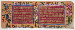 A page of text from a Jain Manuscript
