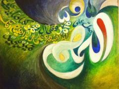 Islamic Calligraphy 'Darood e Ibrahimi'